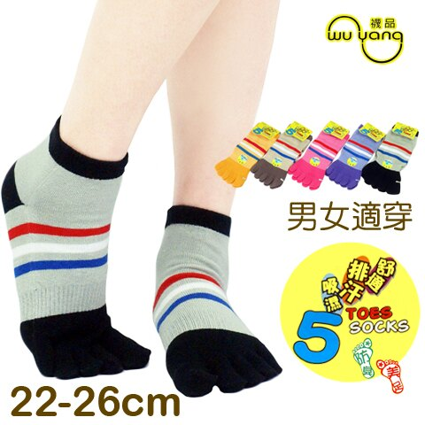 【esoxshop】三色橫紋五趾襪 調溫 調濕 男女款 WU YANG襪品 棉襪 休閒襪 少女襪