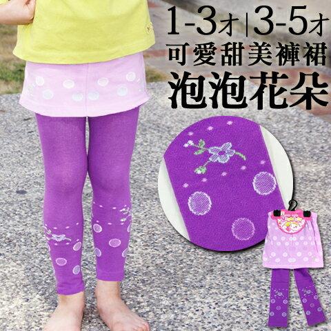 ~esoxshop~╭~YT 兒童甜美可愛褲裙~泡泡花朵╭~柔細觸感│舒適彈力~保暖褲 兒