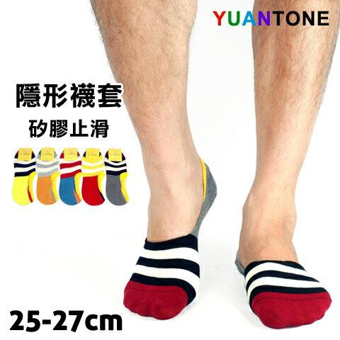 衣襪酷 EWAKU:【esoxshop】止滑隱形襪套橫紋款YUANTONE