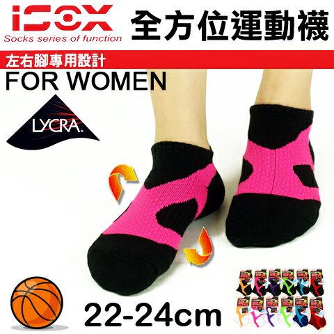 【esoxshop】isox 人體工學 全方位運動短襪-女用│左右腳專用設計《氣墊襪/棉襪/短襪/船型襪/踝襪》