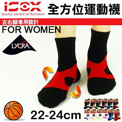 【esoxshop】isox 人體工學 全方位運動襪-女用│左右腳專用設計《氣墊襪/棉襪/短襪/船型襪/踝襪/長襪》