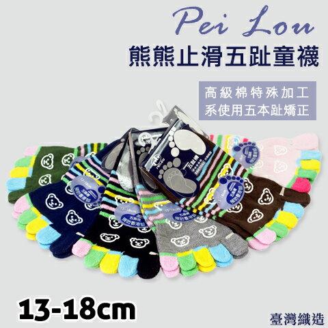 【esoxshop】pb 熊熊止滑五趾襪 高級棉特殊加工 預防香港腳