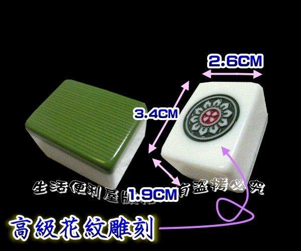 竹絲麻將34mm加重型台灣製造(墨綠款)【DQ284】◎123便利屋◎