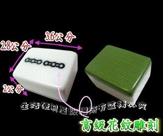 竹絲麻將36mm加重型台灣製造(墨綠款)【DQ290】◎123便利屋◎