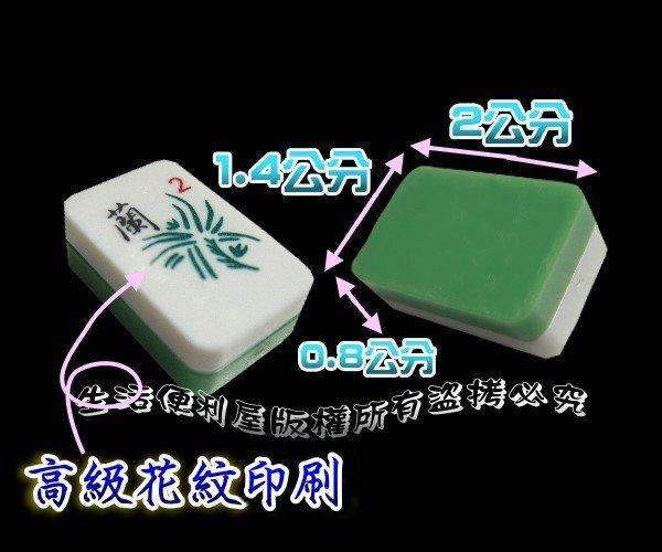 迷你麻將 20mm 平面麻將(青綠色)【DQ240】◎123便利屋◎
