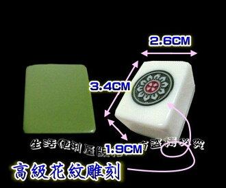 平面麻將34mm加重型台灣製造(墨綠款)【DQ2XX】◎123便利屋◎