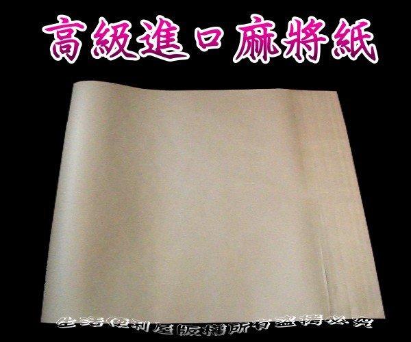 高級進口麻將紙/牛皮紙 卡其色 厚度0.08mm喔【EJ199A】◎123便利屋◎