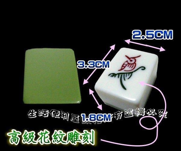 平面麻將 33mm 加重型(墨綠款)【DQ243】◎123便利屋◎