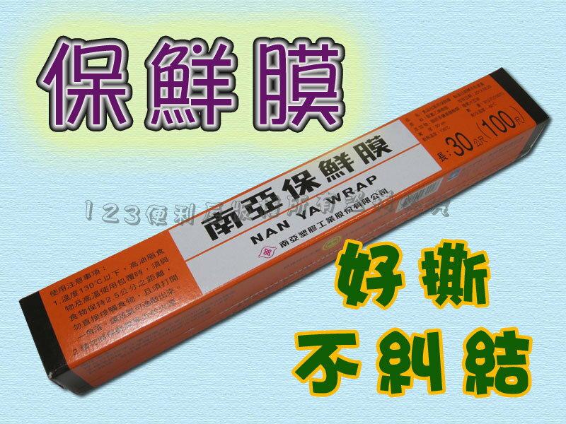 南亞保鮮膜 食品保鮮 / 防塵 / 冷藏包裝防異味 台灣製造可安心使用【DP402】◎123便利屋◎
