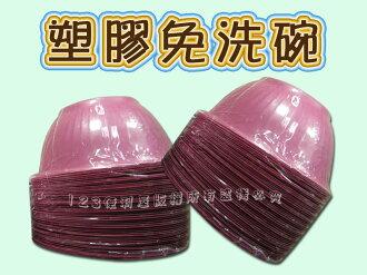 免洗餐具(大) 塑膠碗 PP飯碗【GM322】◎123便利屋◎