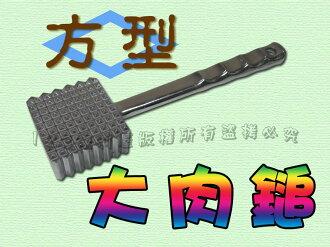 御膳坊方型大肉鎚 料理鎚 鋁肉鎚【DH225】◎123便利屋◎