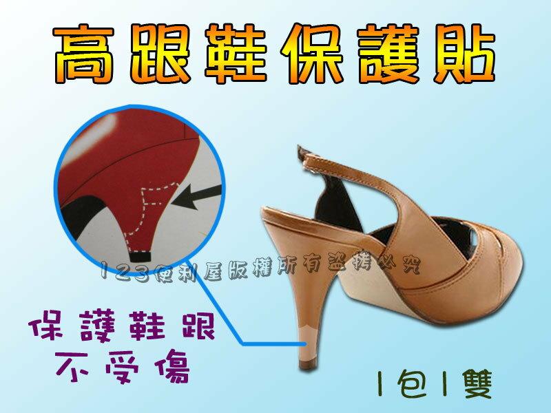 高跟鞋保護貼11303 保護鞋跟不受傷【EJ510】◎123便利屋◎