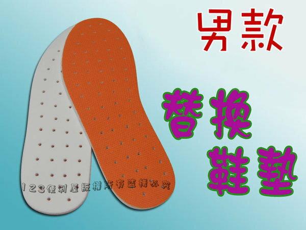 替換鞋墊『男款』D72045 舒適/健康/透氣/衛生【DL292】◎123便利屋◎