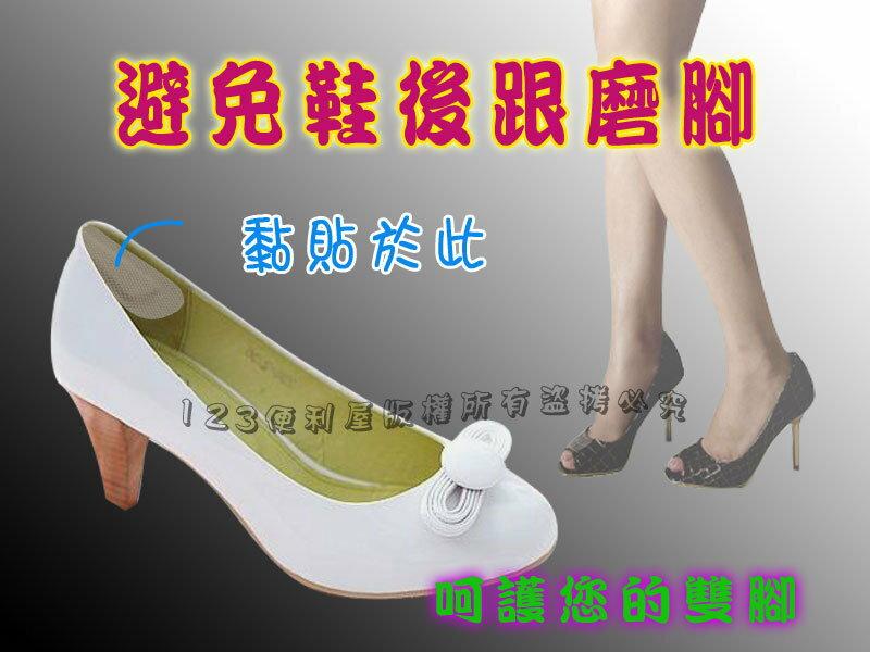 足下護跟護墊 不織布後跟貼AA3940 防止鞋磨腳【EJ470 】◎123便利屋◎
