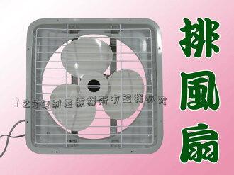 ◎123便利屋◎【AP465】12 紅梅子通風電扇 吸排兩用 排風扇 排風機 抽風機 台灣製造~另有8 10 14 16