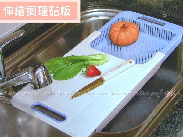伸縮料理板 兩用伸縮式調理砧板 佳斯捷 伸縮砧板 料理瀝水籃【DL440】◎123便利屋◎
