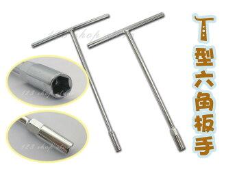 T型六角套筒板手加長型『8mm/9mm/10mm/11mm/12mm』~另有多種規格【94A2-A6】◎123便利屋◎