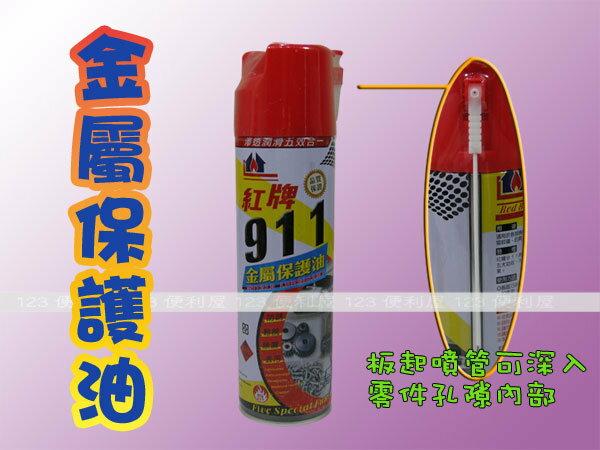 紅牌 911 金屬保護油 潤滑/防鏽/鬆脫/除濕/去污 台灣製造【DI310】◎123便利屋◎