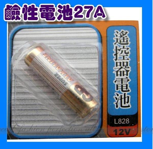 鹼性電池 防盜器遙控器電池 汽機車遙控器電池27A /L828 另有23A【GU235】◎123便利屋◎
