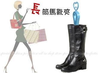 馬靴/雪靴鞋撐夾(長)預防變形強化支撐固定不變形,防潮,收納【DE394】◎123便利屋◎