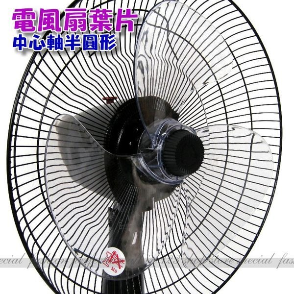 立扇葉片『14吋』涼風扇專用葉片 家用電扇<中心軸半圓葉片>【DH387】◎123便利屋◎