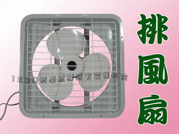 """8"""" 紅梅子通風電扇 吸排兩用 排風扇 排風機 抽風機 台灣製造~另有10"""" 12"""" 14"""" 16""""【AP435】◎123便利屋◎"""