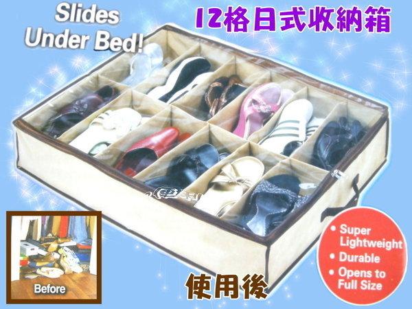 12格收納袋/日式收納鞋架 /收納盒/收納箱/收納櫃/鞋子收納盒/鞋盒【GD305】◎123便利屋◎