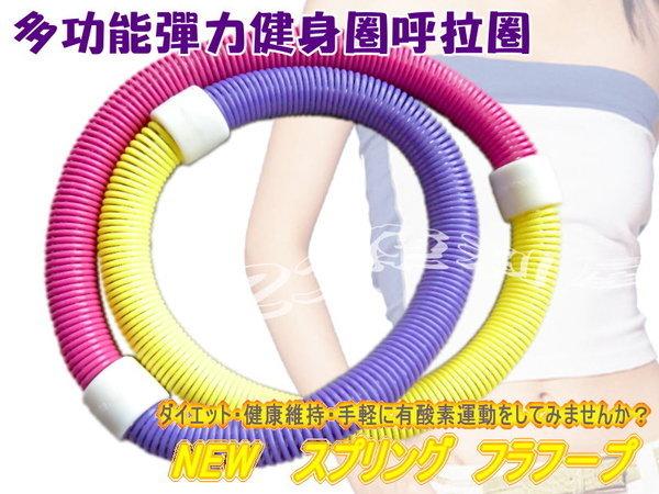 彈簧式多功能彈力健身圈/呼拉圈/美腰/健身【GD476】◎123便利屋◎