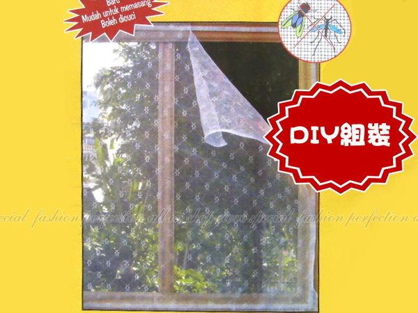 簡易防蚊紗窗 DIY 紗窗160x130 紗門 自行組裝 附背膠【DV185】◎123便利屋◎