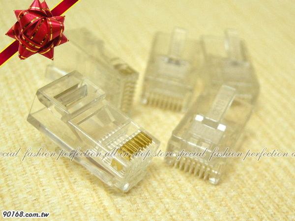 鍍金雙叉水晶頭 8P8C RJ45 Cat 5e 6 STP FTP『1顆』 網路線 接頭【DD231】◎123便利屋◎