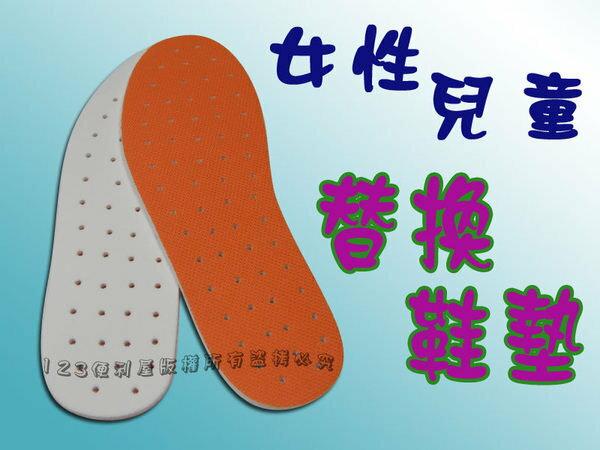 替換鞋墊『女款』 舒適/健康/透氣/衛生【DL294】◎123便利屋◎