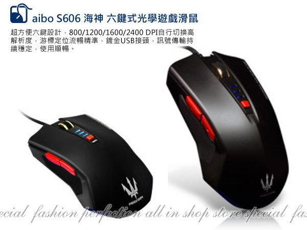 海神六鍵式S606光學遊戲滑鼠6按鍵光學鼠 光學滑鼠4段DPI切換【DC406】◎123便利屋◎