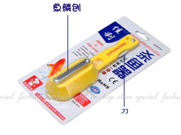殺魚器B12 魚鱗刨刀 去除魚鱗刮刀 去鱗刨 切果刀 刨刀【GF362】◎123便利屋◎