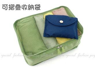法蒂希旅行收納包L號.折疊旅行網包 摺疊收納包 收納袋.衣物分類袋【DK370】◎123便利屋◎