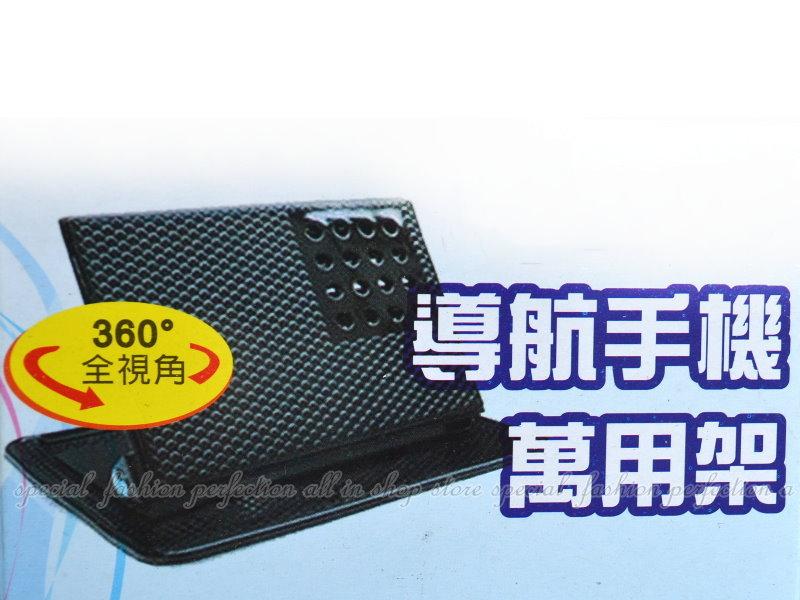 360度矽膠導航架 導航手機架 手機支撐架 衛星導航/PSP/PDA萬用架【DG376】◎123便利屋◎