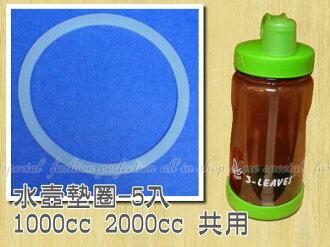 水壼墊圈5入 1000CC 2000CC 賀寶芙3-LEAVES水壺共用【DH279】◎123便利屋◎