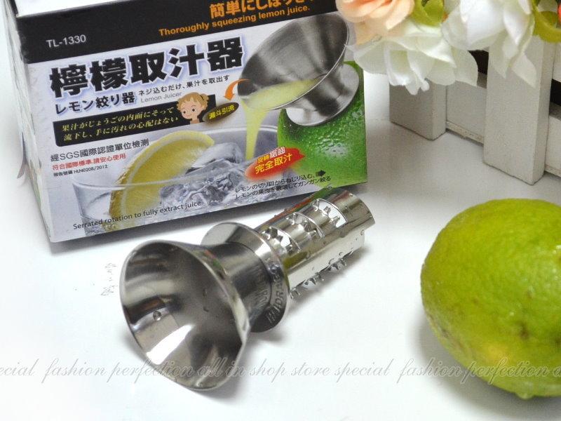 龍族檸檬取汁器TL-1334不鏽鋼#316 旋轉鋸齒 漏斗引流 台灣製【DN228】◎123便利屋◎