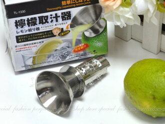 龍族檸檬取汁器TL-1330不鏽鋼#304 旋轉鋸齒 漏斗引流 台灣製【DN228】◎123便利屋◎