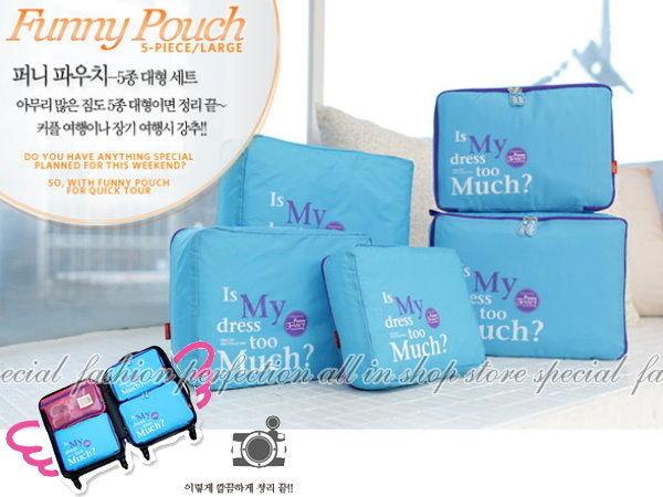 韓國糖果旅行收納組五件套Funnymade 防水收納袋5件組 整理袋【DK170】◎123便利屋◎