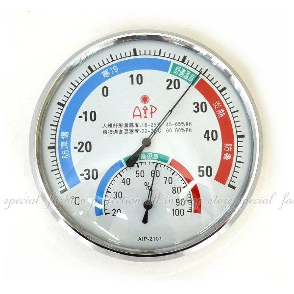 溫溼度計AIP~2101 溫度計^(大^) 濕度計 健康管理 免電池~GF314~~123