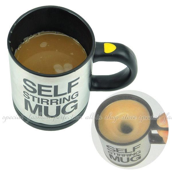 不銹鋼電動馬克杯 電動帶蓋自動攪拌咖啡杯 咖啡自動攪拌器 電動式奶泡咖啡 自動攪拌杯 打奶泡機【DY480】◎123便利屋◎