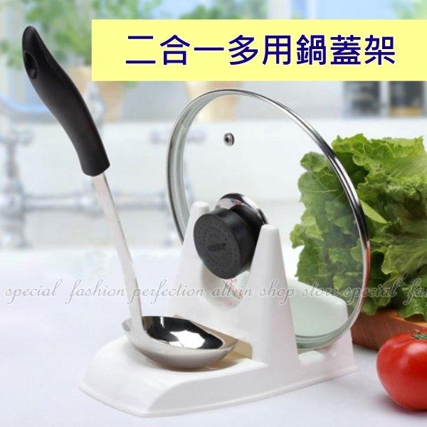 二合一多用鍋蓋架 湯勺架 勺子架 湯匙盤 廚房收納架【DO425】◎123便利屋◎