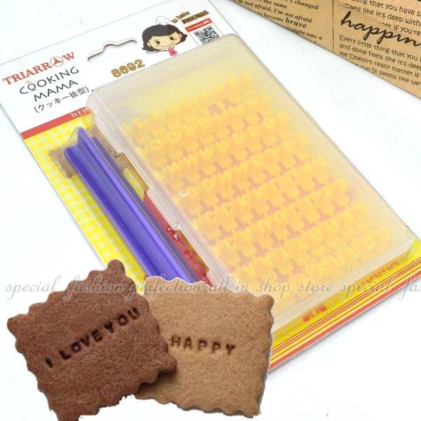 活字字母餅乾印章模具 模具 模型 餅乾 ~DG263~~123便利屋~