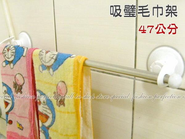36913 吸壁式毛巾架 強力吸盤毛巾架 掛架 瓷磚用不鏽鋼浴巾架【DX330】◎123便利屋◎