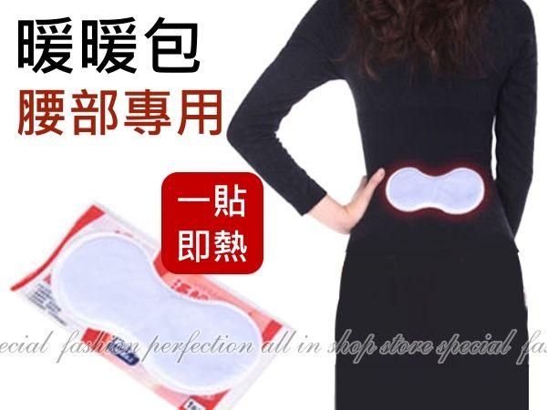 腰部型保暖貼 暖暖包 腰部專用 黏貼式 保暖包【GE356】◎123便利屋◎