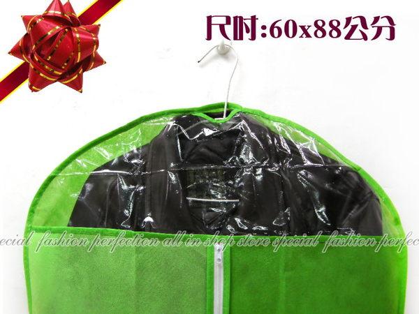 彩色無紡布 不織布 衣物防塵套 透明衣物收納袋60x88公分【DU355】◎123便利屋◎