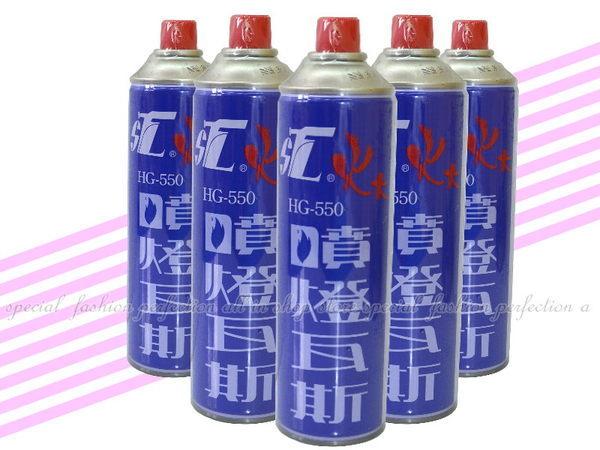 噴燈瓦斯 HG-550/噴燈瓦斯罐/防爆器 非打火機瓦斯【DI337】◎123便利屋◎