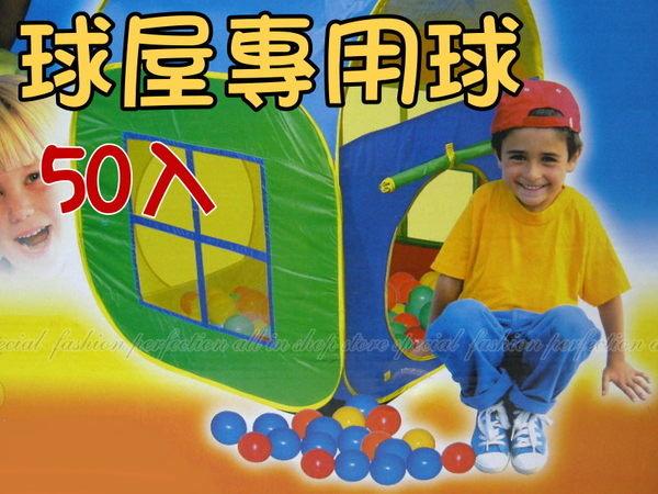 遊戲球池 遊戲屋 專用球 50入【DF185】◎123便利屋◎