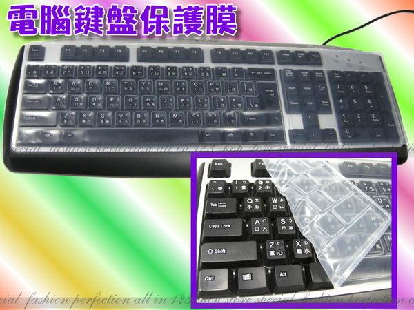 109鍵PC桌上型電腦 通用鍵盤保護膜 鍵盤蓋 鍵盤膜 台式鍵盤保護模 ~特價【DA350】◎123便利屋◎