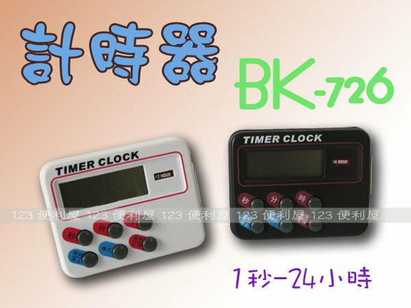 最新一代計時器BK-726~電子式正、倒數計時器 附記憶、時鐘【DZ208】◎123便利屋◎